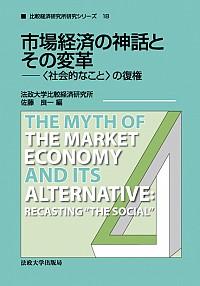 場経済の神話とその変革 -<社会的なこと>の復権