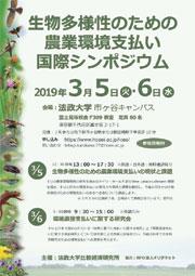 『生物多様性のための農業環境支払い国際シンポジウム』