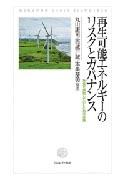 <書籍/西城戸 誠>『再生可能エネルギーのリスクとガバナンス:社会を持続していくための実践』