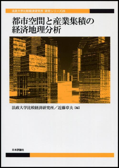 都市空間と産業集積の経済地理分析