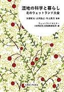 <書籍/高田雅之>『湿地の科学と暮らし』