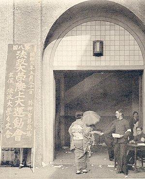 1931年、神宮外苑競技場で開催された陸上大運動会の入り口の様子