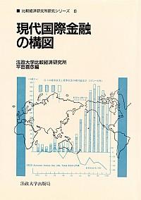 現代国際金融の構図