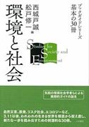 <書籍/西城戸 誠>『環境と社会』