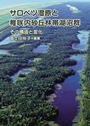 <書籍/高田雅之>『サロベツ湿原と稚咲内砂丘林帯湖沼群』