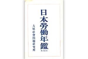 1920年に刊行された『日本労働年鑑』第1集。2018年版が88巻目