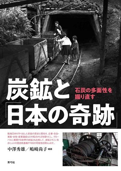 <書籍/西城戸 誠>『炭鉱と「日本の奇跡」』