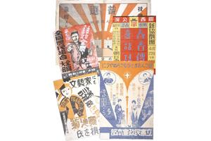 戦前期約3000点、戦後期約2100点のポスターコレクションの一部