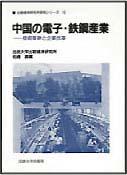 中国の電子・鉄鋼産業- 技術革新と企業改革
