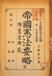 『帝国憲法要略』(法政大学図書館所蔵)