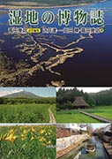 <書籍/高田雅之>『湿地の博物誌』