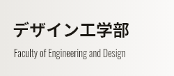 デザイン工学部 Holistic Design based on Engineering