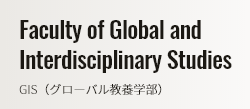 GIS(グローバル教養学部) Faculty of Global and Interdisciplinary Studies