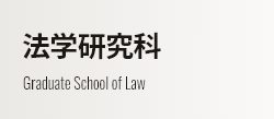 法学研究科 Graduate School of Law