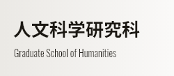 人文科学研究科 Graduate School of Humanities