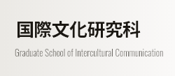 国際文化研究科 Graduate School of Intercultural Communication