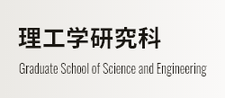 理工学研究科 Graduate School of Science and Engineering