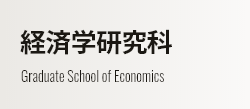経済学研究科 Graduate School of Economics