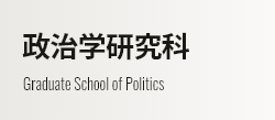 政治学研究科 Graduate School of Politics