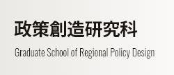 政策創造研究科 Graduate School of Regional Policy Design