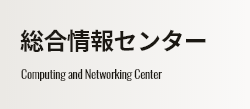 総合情報センター Computing and Networking Center