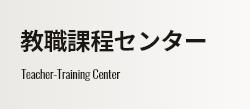 教職課程センター Teacher-Training Center