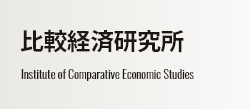 比較経済研究所 Institute of Comparative Economic Studies