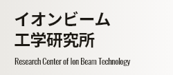 イオンビーム工学研究所 Research Center of Ion Beam Technology