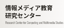 情報メディア教育研究センター Research Center for Computing and Multimedia Studies