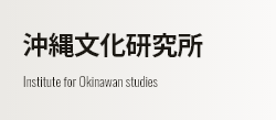 沖縄文化研究所 Institute for Okinawan studies