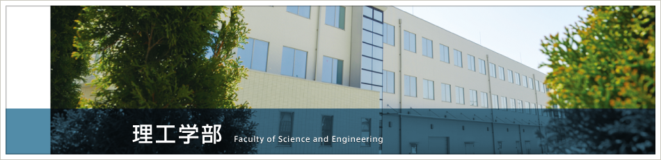理工学部 Faculty of Science and Engineering